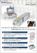 Linx CSL60カタログ