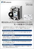 HP2100カタログ