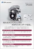 HP2200カタログ
