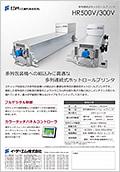 HR500V・HR300Vカタログ