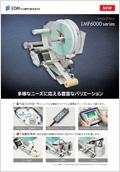 LMF6000シリーズカタログ