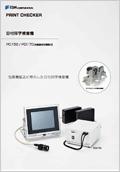 PCi150/PCi170カタログ