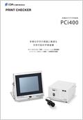 PCi400カタログ