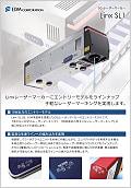 10W出力タイプCO2レーザーマーカー(Linx SL1)カタログ