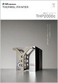 THP2000cカタログ