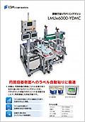 胴巻きラベラーLMUe6000-YDMCカタログ