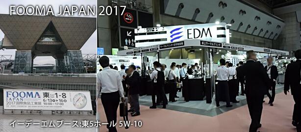 FOOMA JAPAN 2017 出展レポートトップ画像