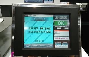 PCi400検査画面