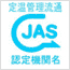 定温管理流通JASマーク
