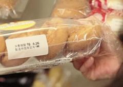 食品の表示について(期限表示を見るのイメージ写真)