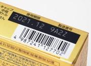 目薬の内装箱(使用期限/製造番号)