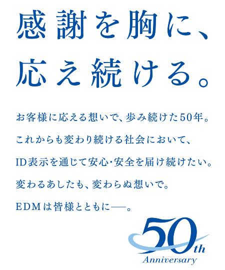 EDM創立50周年のメッセージロゴ