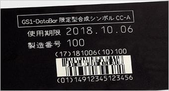 Linx CSL30 GS1-DataBar印字サンプル