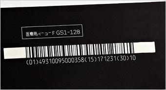 Linx CSL30 GS1-128印字サンプル