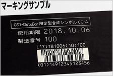 CSL30の印字事例:紙(GS1-Databar)