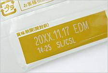 CSL30の印字事例:スティック包装(アルミフイルム)