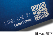 Linx CSL30 波長10.6μmの印字サンプル