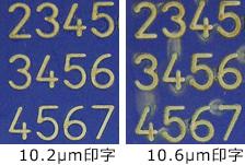 Linx CSL30 波長10.2μmの印字サンプル