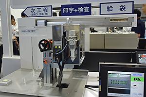 PCP200JA展示の様子