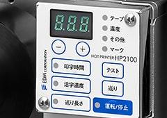 HP2100制御部