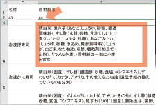 Excelで定義した各アイテムの情報