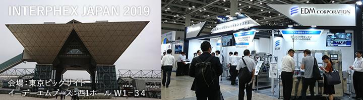第21回インターフェックスジャパン イーデーエム出展レポート トップ画像