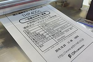 THP400c印 一括表示印字