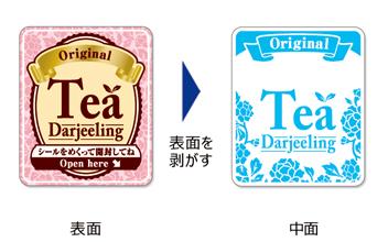 二層ラベルを使った紅茶商品ラベル