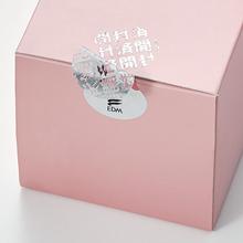 転写タイプ改ざん防止ラベルのご提案例:菓子箱の封かん(剥がした後)