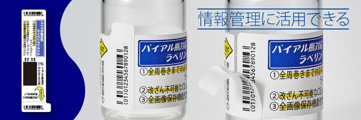 バイアル瓶向けラベルイメージ画像