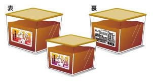 主な使用例-味噌容器