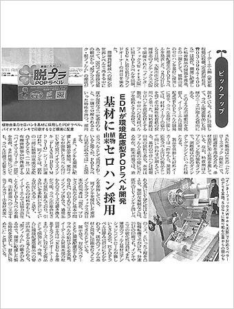 「ラベル新聞」(2020年3月1日)脱プラPOPラベル掲載記事