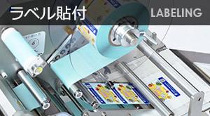 ラベラー・ラベリングシステムイメージ画像