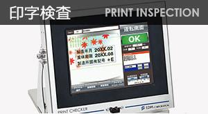 印字検査機イメージ画像