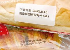 包装フイルムへの印字イメージ写真