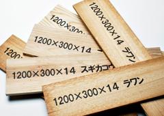 木材への印字イメージ写真