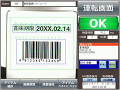 PCi400の特長:バーコード・二次元コード検査