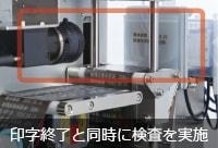PCP200JAの動作イメージ(検査工程)