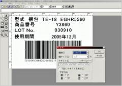アイテム編集ソフト「PIE」(Print Image Editor)