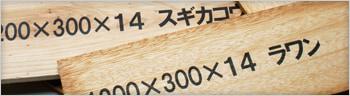 木材への印字