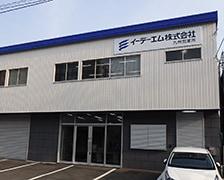 イーデーエム株式会社 九州営業所