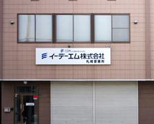 札幌営業所(北海道札幌市)