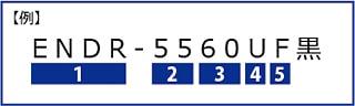 サーマルリボン・製品記号の見方
