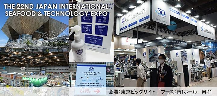 第22回 ジャパンインターナショナルシーフードショーEDM展示会レポートタイトル画像