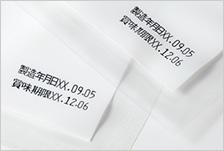 プリンタテープ印字例:賞味期限、消費期限など