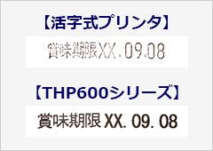 THP600シリーズと活字式プリンタの印字の比較