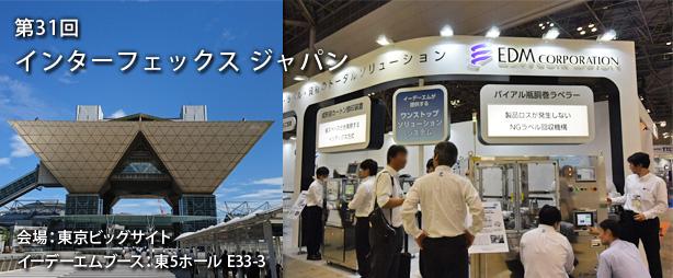 第31回インターフェックスジャパンブース写真等