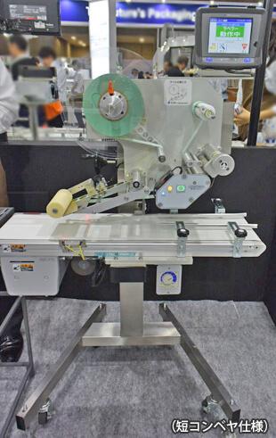 上面ラベラーLMFe6000-JM展示の様子
