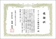 岩手県知事からの感謝状