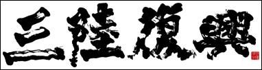 三陸復興のシンボルロゴマーク